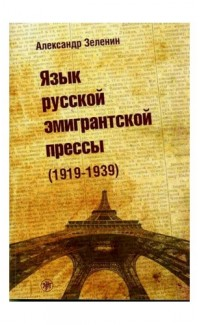 Iazyk russkoi emigrantskoi pressy 1919-1939 [Language of the Russian emigre press 1919-1939]