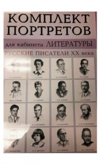 Komplekt portretov. Russkie pisateli XX veka [Portraits of Russian Writers of XX Century]