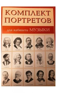 Komplekt portretov. Kompozitory [Portraits of Famous Composers]