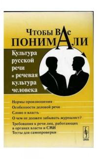 Chtoby vas ponimali. Kul'tura russkoi rechi [For Them to Understand You. Russian]