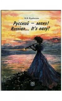 Русский - лекго! Учебник & CD