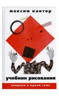 Uchebnik risovaniia [The Drawing Manual]