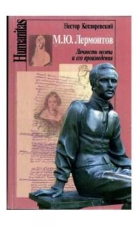 Lermontov. Lichnost' poeta i ego proizvedeniia [Lermontov. Personality and Creat]