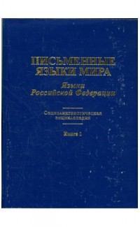 Pis'mennye iazyki mira. Iazyki RF [Written Languages of the World: Russia 2 vol]