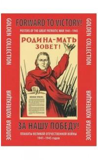 За нашу победу! 24 плаката