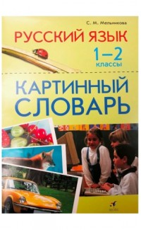 Kartinnyi slovar'. 1-2 klass [Picture Dictionary for Preschool]