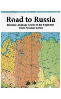 Road to Russia. Textbook for Beginners (A1) & Audio. North American Edition