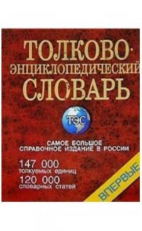 Tolkovo-entsiklopedicheskii slovar' [Explanatory Encyclopedic Dictionary]