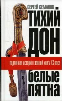 Tikhii Don: Belye piatna