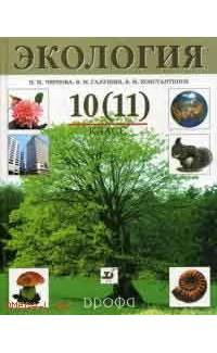 Ekologiia 10(11) [Ecology 10(11)]