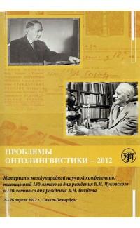 Problemy ontolingvistiki 2012 [Ontolinguistic Conference 2012]
