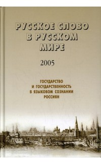 Russkoe slovo v russkom mire - 2005 [Russian Word in the Russian World - 2005]