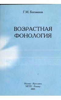 Vozrastnaia fonologiia [Age phonology]