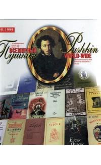 Vsemirnyi Pushkin. Illiustrirovannyi katalog knig iz fonda RGB [Russian State Library]