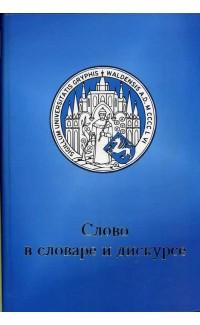 Slovo v slovare i diskurse: Sbornik nauchnykh statei k 50-letiiu Kharri Val'tera [Word in the dictionary and discourse]
