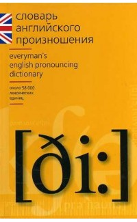 Slovar' angliiskogo proiznosheniia [Everyman's English Pronuncing Dictionary]