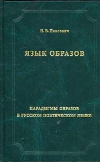 Iazyk obrazov. Paradigmy obrazov v russkom poeticheskom iazyke