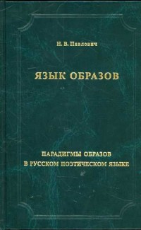 Paradigmy obrazov v russkom poeticheskom iazyke [The language of images. Paradigms of images in Russian poetic language]