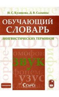 Obuchaiushchii slovar' lingvisticheskikh terminov [Teaching dictionary of linguistic terms]