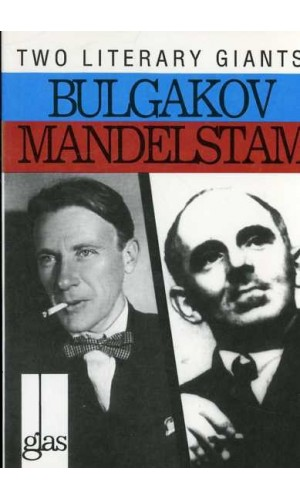 Glas. New Russian Writing. Volume 5.Bulgakov. Mandelshtam. Two Literary Giants.