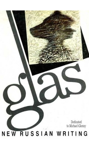 Glas. New Russian Writing. Volume 1. A collection of short stories