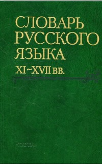 Slovar' russkogo iazyka XI-XVII vv. Vypusk 26 [Dictionary of the Russian language XI-XVII centuries. Vol. 26]