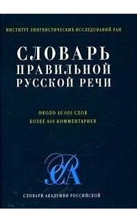 Slovar' pravil'noi russkoi rechi [Dictionary of Correct Russian Speech]