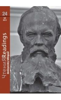 Chtenia. Bilingual Dostoevsky