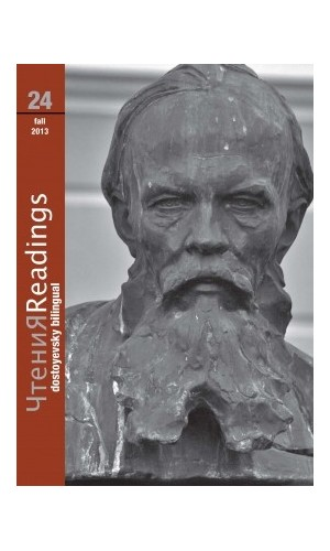 Chtenia. Bilingual Dostoevsky [Readings. Dostoevsky. Parallel Texts]