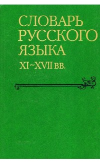 Slovar' russkogo iazyka XI-XVII vv. Vypusk 14 [Dictionary of the Russian language XI-XVII centuries. Vol. 14]