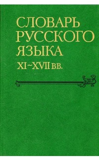 Slovar' russkogo iazyka XI-XVII vv. Vypusk 15 [Dictionary of the Russian language XI-XVII centuries. Vol. 15]