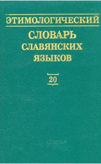 Etimologicheskii slovar' slavianskikh iazykov Vypusk 20 [Etymological dictionary of Slavic languages. Issue 20]