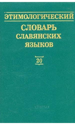 Etimologicheskii slovar' slavianskikh iazykov Vypusk 20 [Etymological dictionary of Slavic languages. Issue 20]