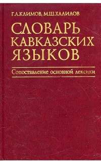 Slovar' kavkazskikh iazykov [Dictionary of the Caucasian languages. Comparison of the main vocabulary]
