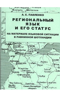 Regional'nyi iazyk i ego status na materiale iazykovoi situatsii v ravinnoi Shot