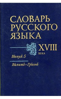 Slovar' russkogo iazyka XVIII veka. Vypusk 5 [Dictionary of the Russian language of the XVIII century. Vol. 5]