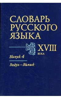 Slovar' russkogo iazyka XVIII veka. Vypusk 4 [Dictionary of the Russian language of the XVIII century. Vol. 4]
