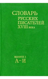 Slovar' russkikh pisatelei XVIII veka. Vypusk 1 (A-I) [Dictionary of Russian writers of the XVIII century. Issue 1 (AI)]