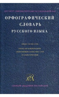 Orfograficheskii slovar' russkogo iazyka [Spelling Dictionary of Russian Lang.]