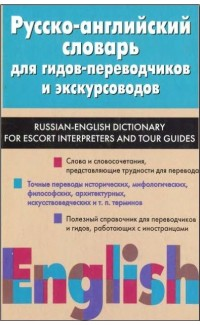 Russko-angliiskii slovar' dlia gidov-perevodchikov [Russian-English dictionary for guides-translators and guides]