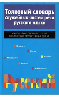 Tolkovyi slovar' sluzhebnykh chastei rechi russkogo iazyka [Explanatory Dictiona]