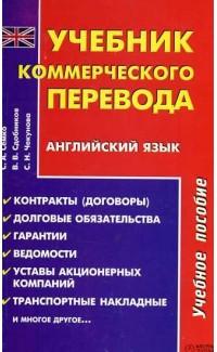 Uchebnik kommercheskogo perevoda [Textbook for Commercial Translation]