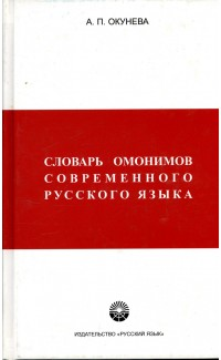 Slovar' omonimov sovremennogo russkogo iazyka [The dictionary of homonyms is up to date]