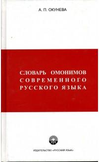 Словарь омонимов современного русского языка
