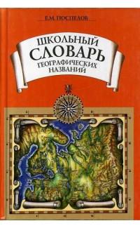 Shkol'nyi slovar' geograficheskikh nazvanii [School dictionary of geographic nam]