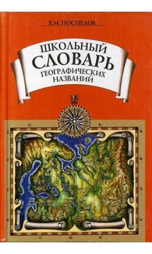 Школьный словарь географических названий