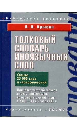 Tolkovyi slovar' inoiazychnykh slov [Dictionary of Foreign Words]