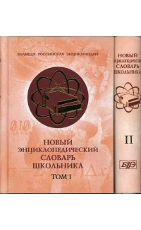 Novyi entsiklopedicheskii slovar' shkol'nika v dvukh tomax [A new encyclopedic dictionary of a schoolboy in two volumes]