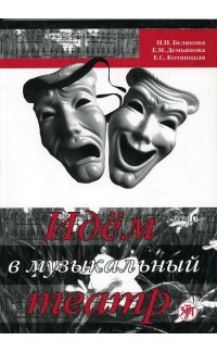 Idem v muzykal'nyi teatr [Let's go to the musical theater]