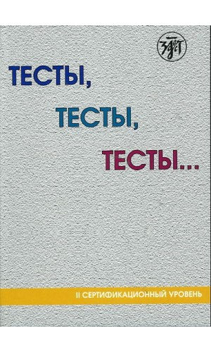 Testy testy testy...II uroven [Tests for Learners of Russian. Level II (B2)]